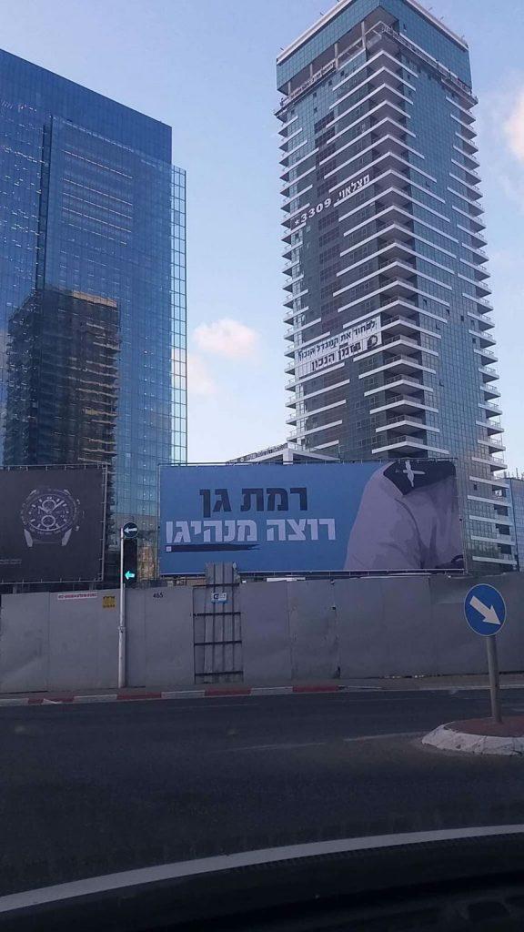 מי עומד מאחורי השלט?, צילום: באדיבות תושב רמת גן