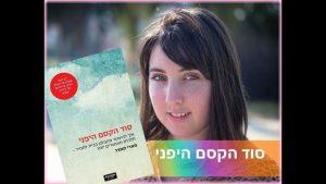 הספר שעשה לדניאלה זוהר את השנה, צילום: פרטי