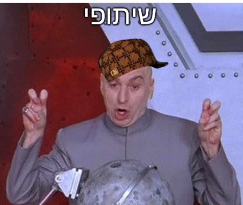 הראש היהודי ממציא לנו פטנטים