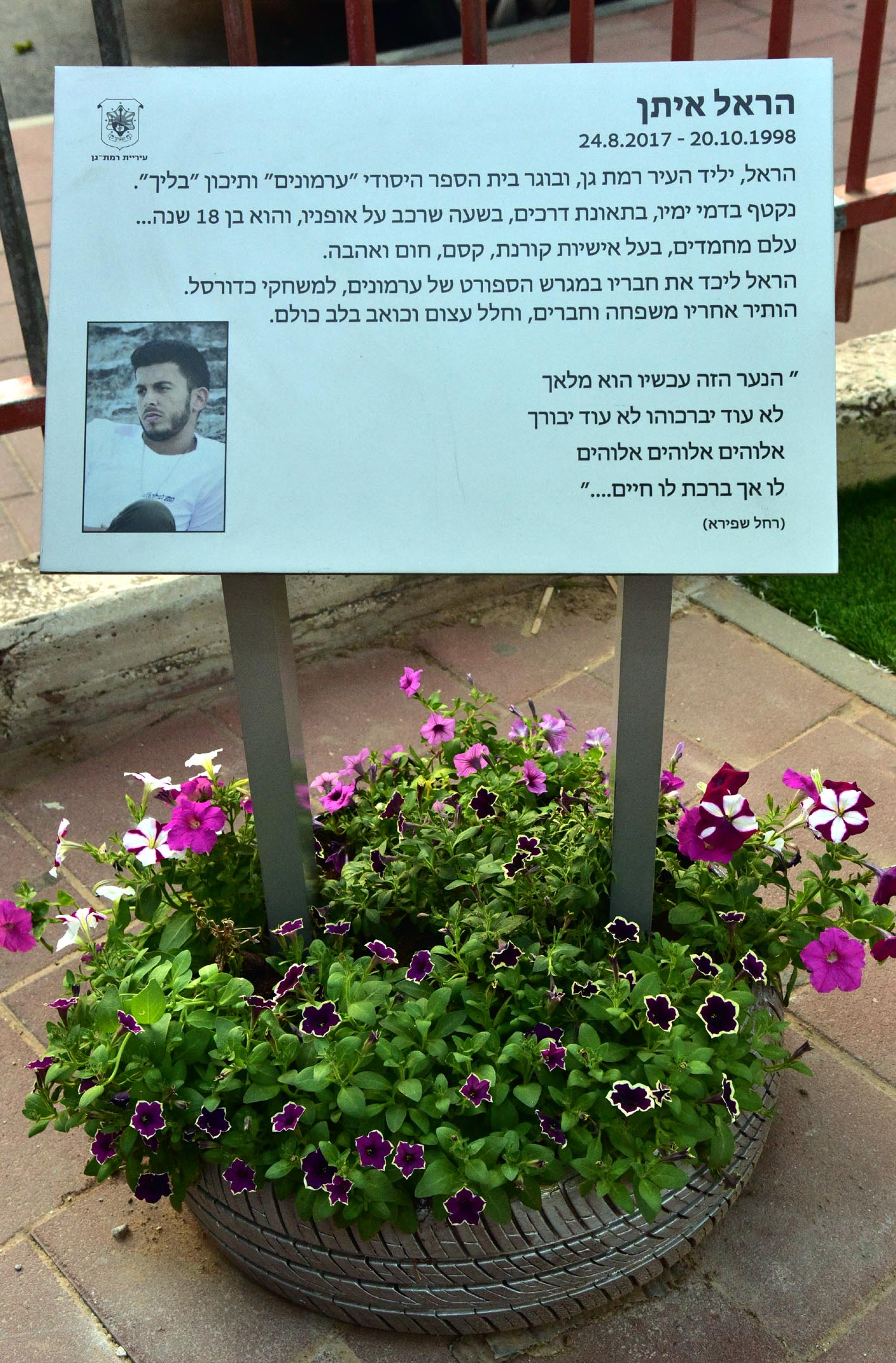 טקס הנצחת הראל איתן בבית ספר ערמונים. צילום: ישראל מלובני