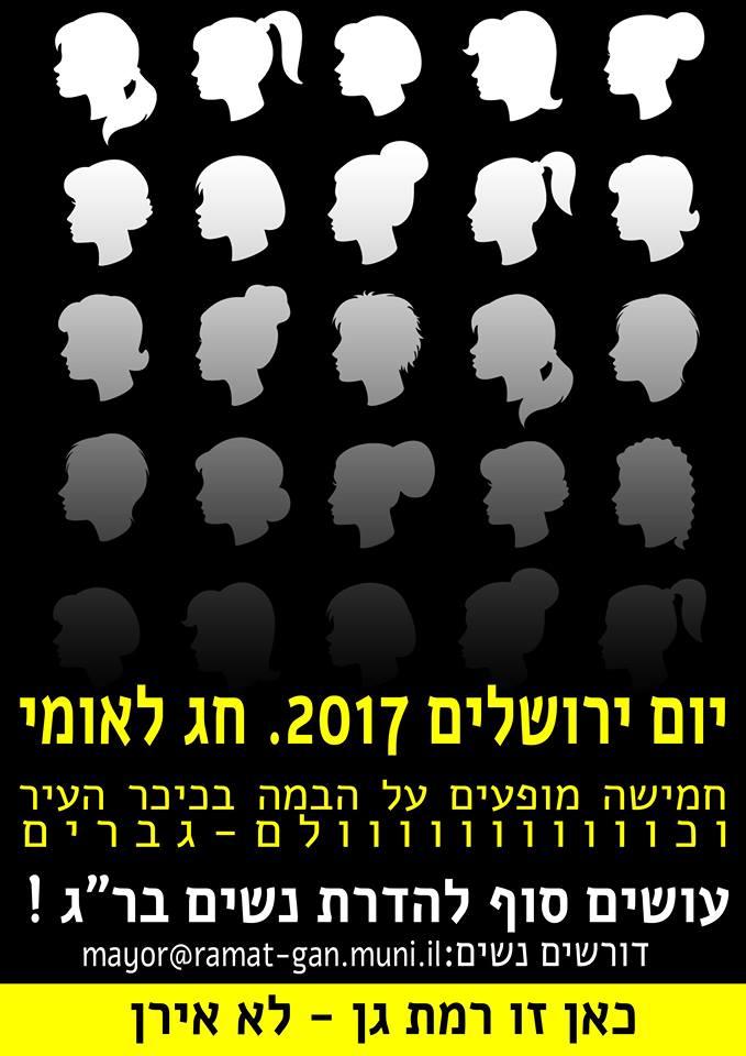 קמפיין יום ירושליים 2018
