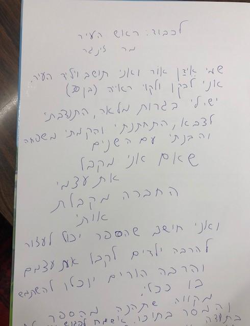 אידן אור גיא עם ישראל זינגר