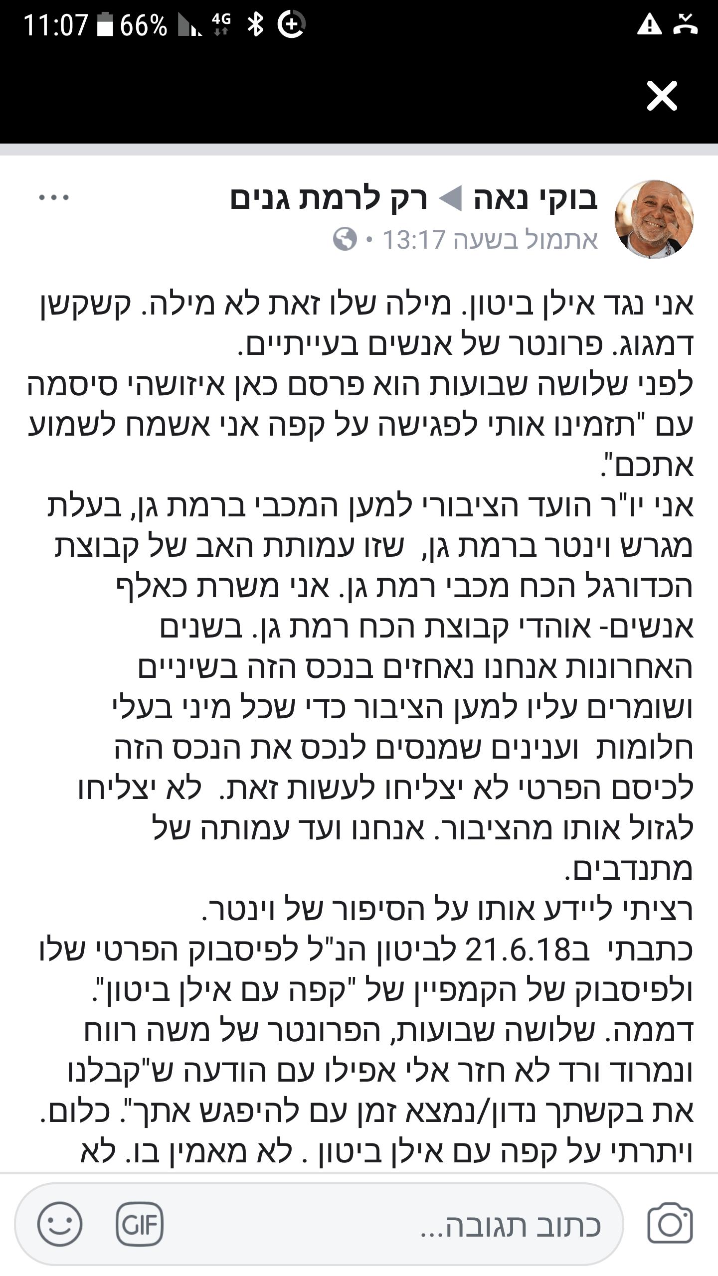 הפוסט של בוקי בקבוצה