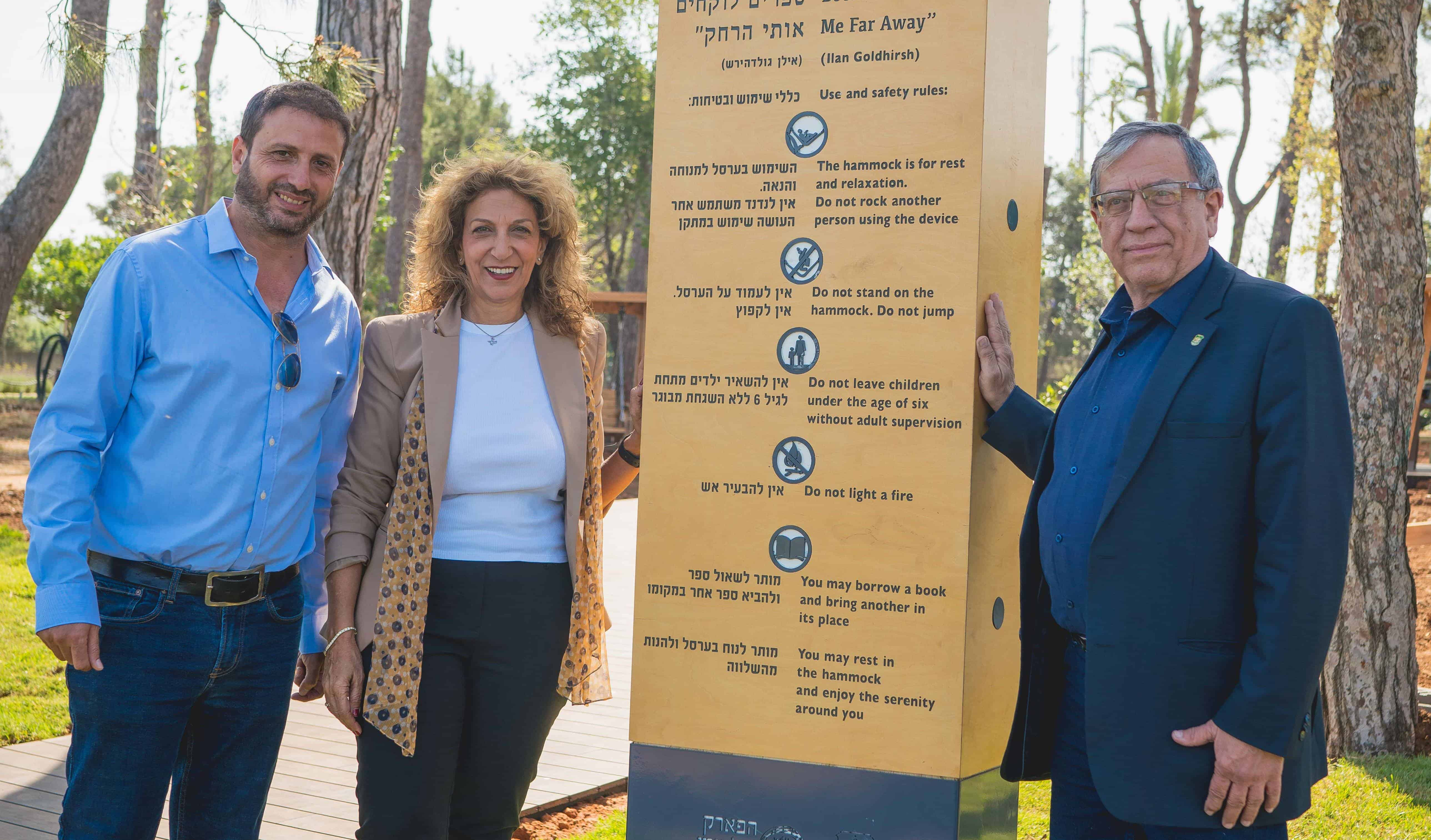 """בתמונה מימין: ראש העירייה ישראל זינגר, אדווה פולק מחזיקת תיק הפארק הלאומי וירון שמואלי מנכ""""ל הפארק, צילום: באדיבות דוברות עיריית רמת גן"""